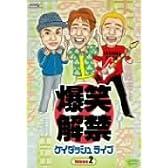 爆笑解禁 ケイダッシュライブ Volume.2 [DVD]
