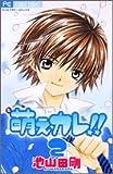 萌えカレ!! 2 (フラワーコミックス)