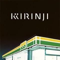 キリンジ「スウィートソウル」のCDジャケット