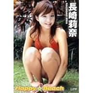 長崎莉奈 Happy☆Beach