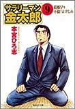 サラリーマン金太郎―第2部海外雄飛編 (9) (集英社文庫―コミック版)