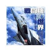 徳永克彦「日めくり壁紙カレンダー」作品集/戦闘機の世界