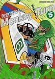 モンキーターン 5 (少年サンデーコミックススペシャル)