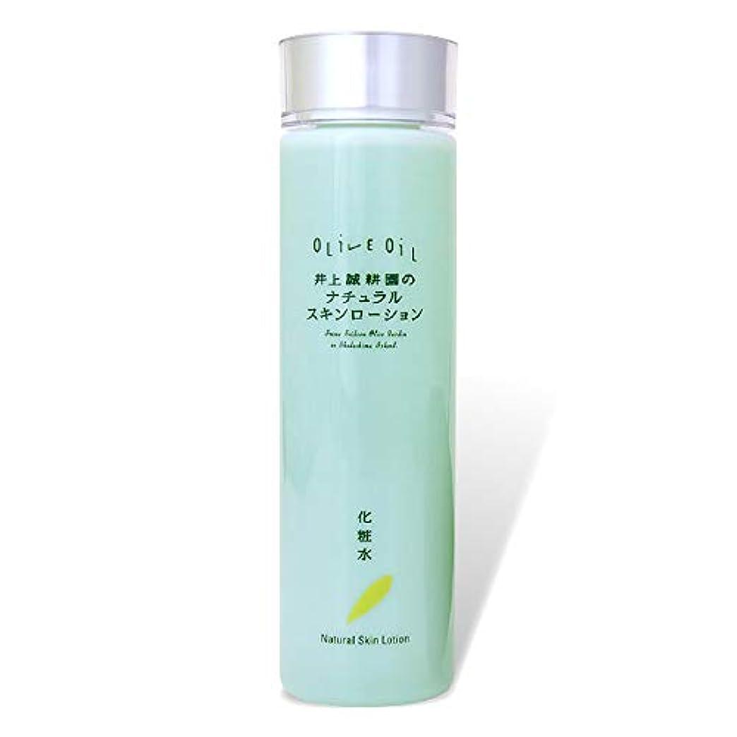 に向かってはさみアパル井上誠耕園 オリーブ化粧水(ナチュラルスキンローション)150mL ×2本