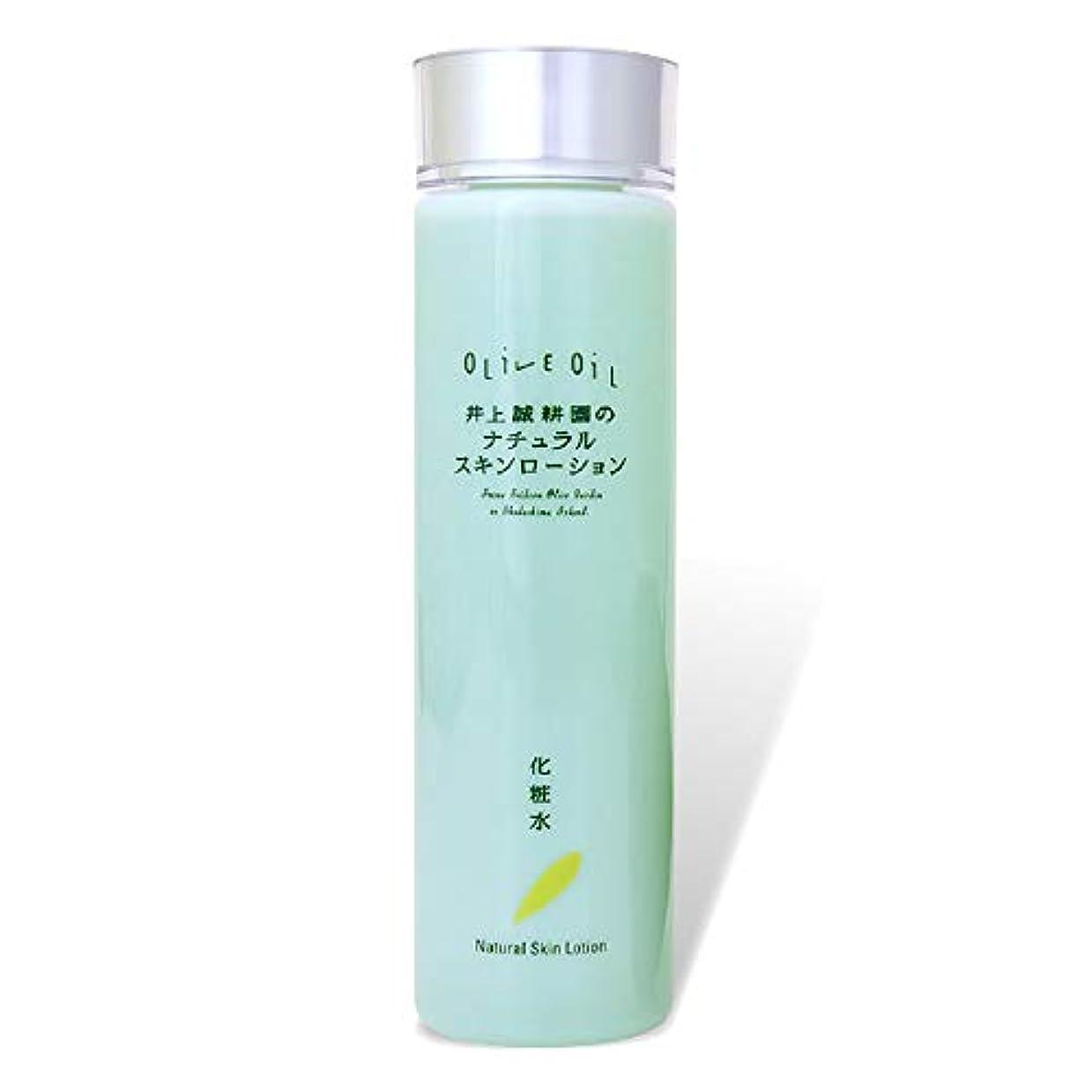 高さ一時解雇する協同井上誠耕園 オリーブ化粧水(ナチュラルスキンローション)150mL ×1本