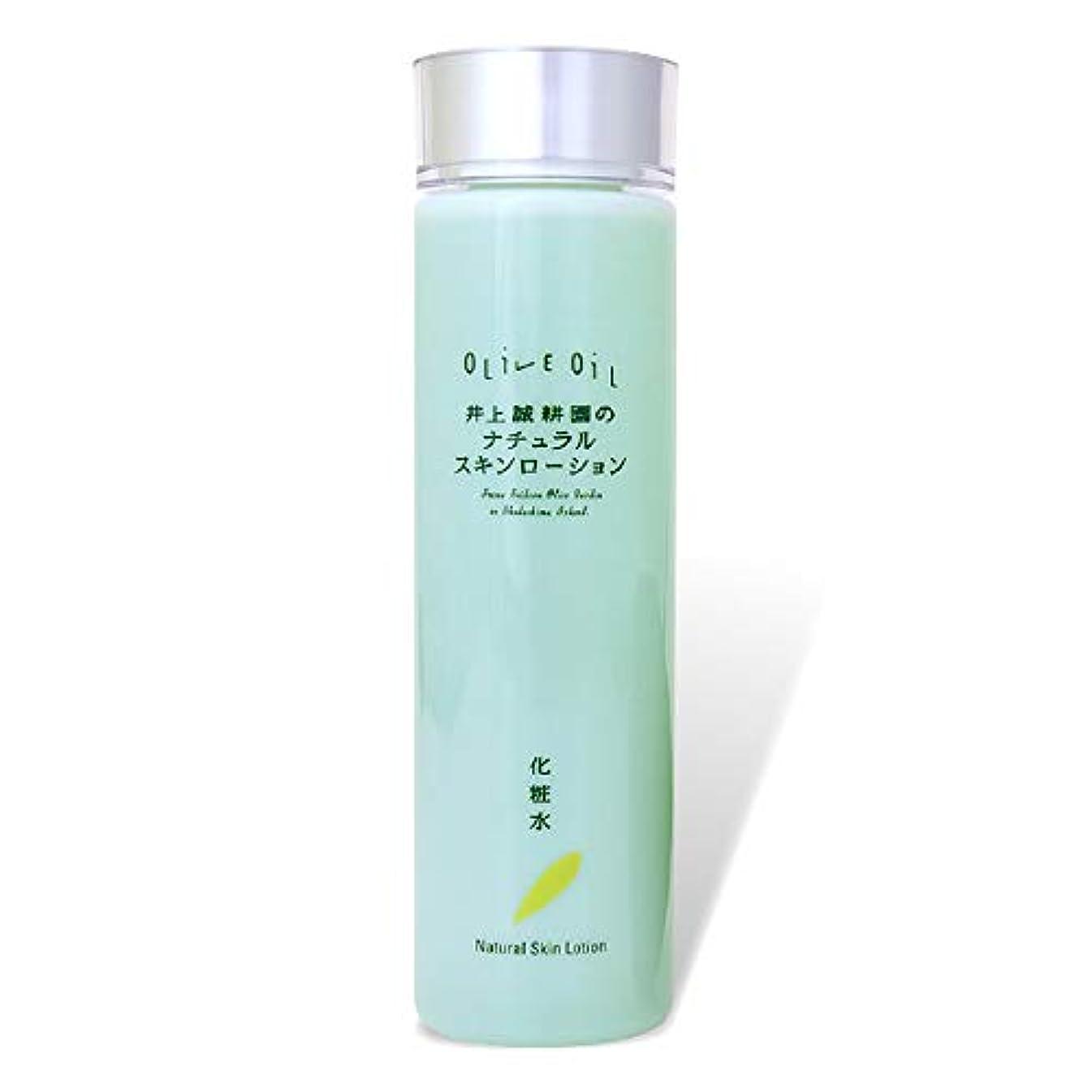 リスキーな帰するルート井上誠耕園 オリーブ化粧水(ナチュラルスキンローション)150mL ×2本