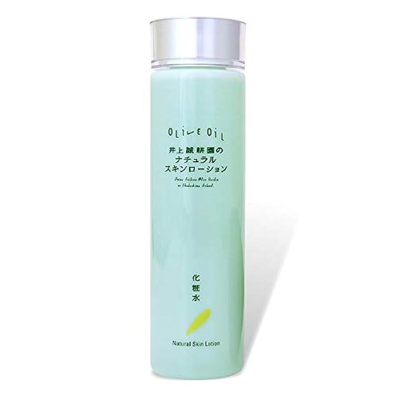 残高高価な不良品井上誠耕園 オリーブ化粧水(ナチュラルスキンローション)150mL ×1本