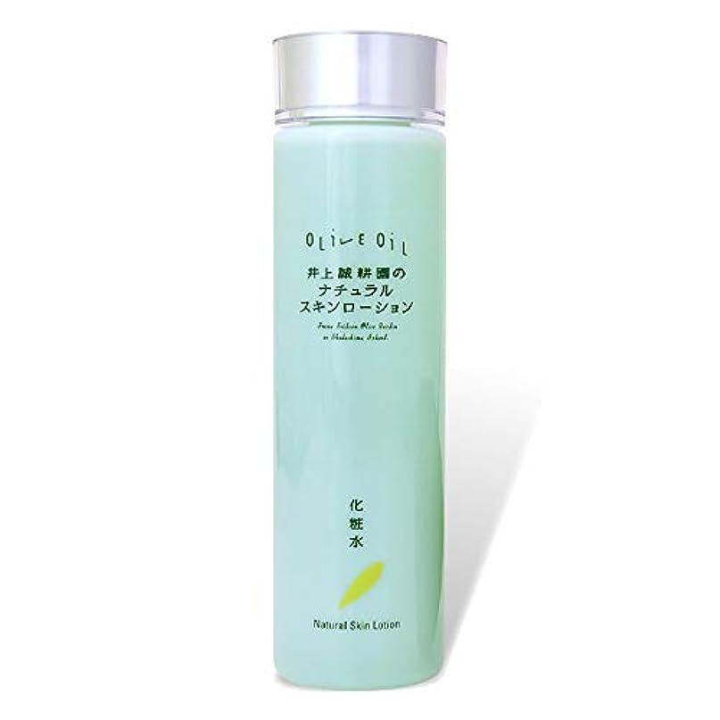 これまで提供宿る井上誠耕園 オリーブ化粧水(ナチュラルスキンローション)150mL ×1本