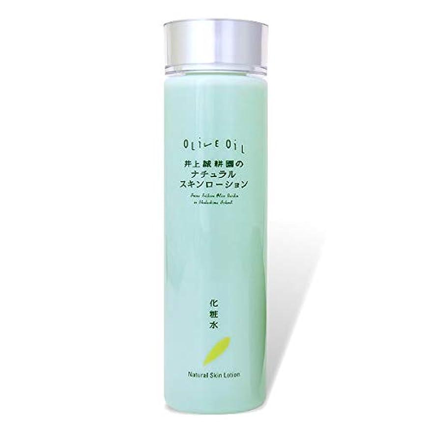 スタイル磁器リース井上誠耕園 オリーブ化粧水(ナチュラルスキンローション)150mL ×2本