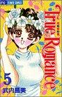 True Romance (5) (フラワーコミックス)