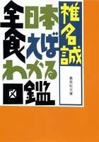 全日本食えばわかる図鑑 (集英社文庫)の詳細を見る