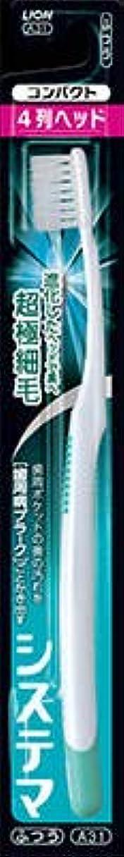 【まとめ買い】システマハブラシ コンパクト4列 ふつう 1本 ×6個