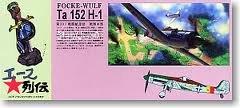 1/72 エース烈伝 No.04 ヨセフ・カイル Ta152 H-1