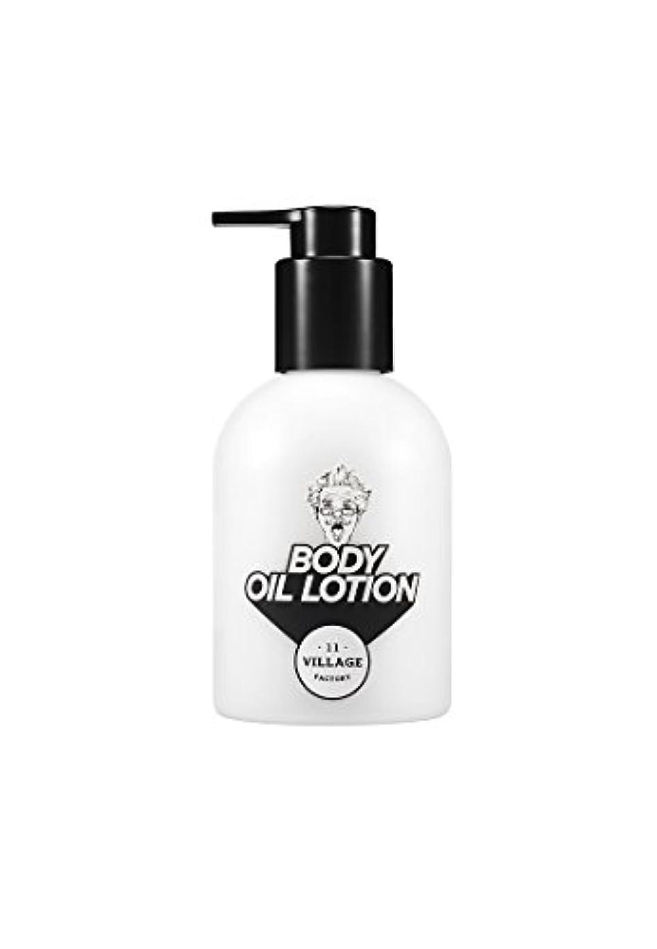 伝統健全未接続[VILLAGE 11 FACTORY]ビラージュイレブンファクトリー リラクスデー?ボディオイルローション(Relax-day Body Oil Lotion)