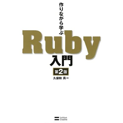 作りながら学ぶRuby入門 第2版