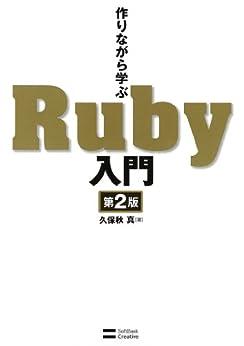 [久保秋 真]の作りながら学ぶRuby入門 第2版