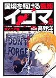 国境を駆ける医師イコマ 5 (ヤングジャンプコミックス)