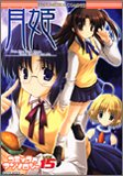 月姫コミックアンソロジー 15 (DNAメディアコミックス)