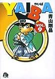 YAIBA (9) (小学館文庫)