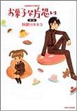 お菓子な片想い / 阿部川 キネコ のシリーズ情報を見る