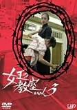 女王の教室 Vol.3 [DVD]
