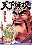 天下無双 1―江田島平八伝 (ジャンプコミックスデラックス)