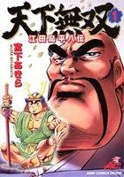 天下無双 1―江田島平八伝 (ジャンプコミックスデラックス)の詳細を見る
