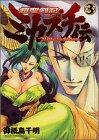 超聖剣記ミカズチ伝 3 (マガジンZコミックス)