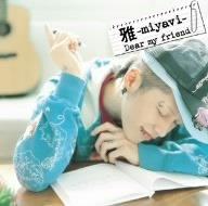 Dear my friend -手紙を書くよ- / 愛しい人(ベタですまん。) (初回限定A盤) (DVD付)の詳細を見る