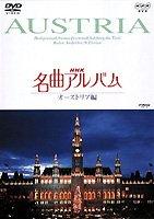 NHK名曲アルバム オーストリア編 [DVD]