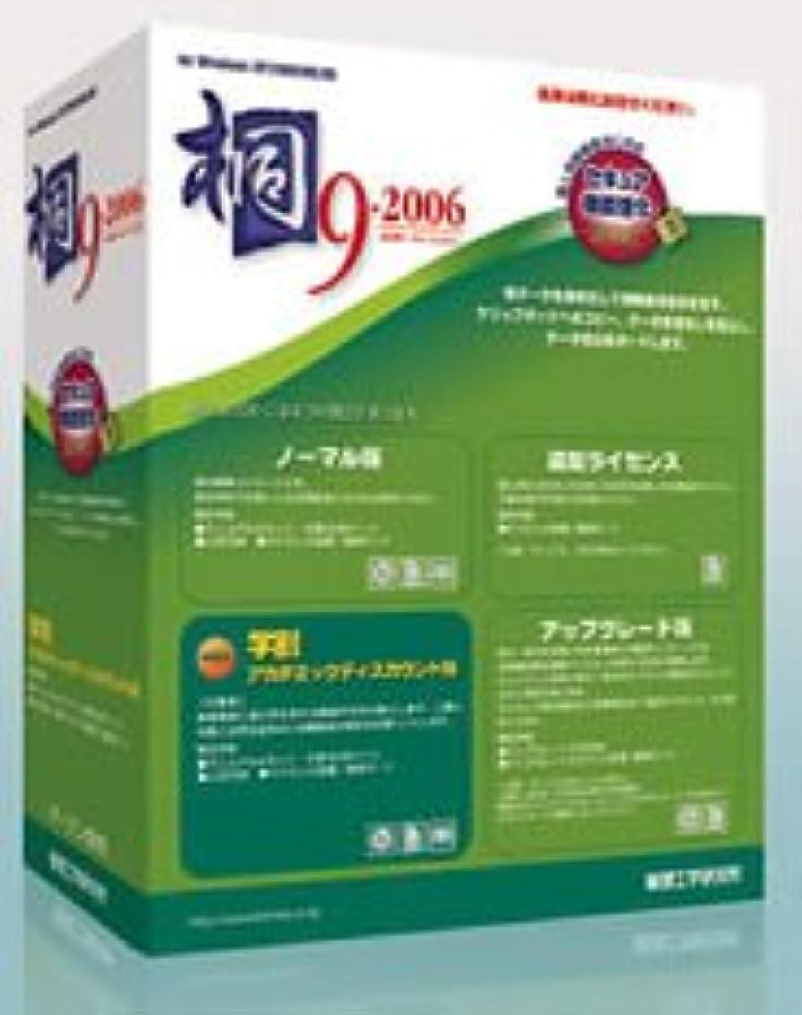 擁する配置麻酔薬桐 9-2006 アカデミック版