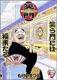 Warakado 3―笑う門には福来たる (ビッグコミックス)