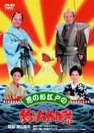 花のお江戸の釣りバカ日誌 [DVD]の詳細を見る
