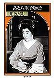 ある八重子物語 (集英社文庫) 画像