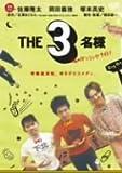 THE 3名様 渚のダンシングナイト! [DVD]