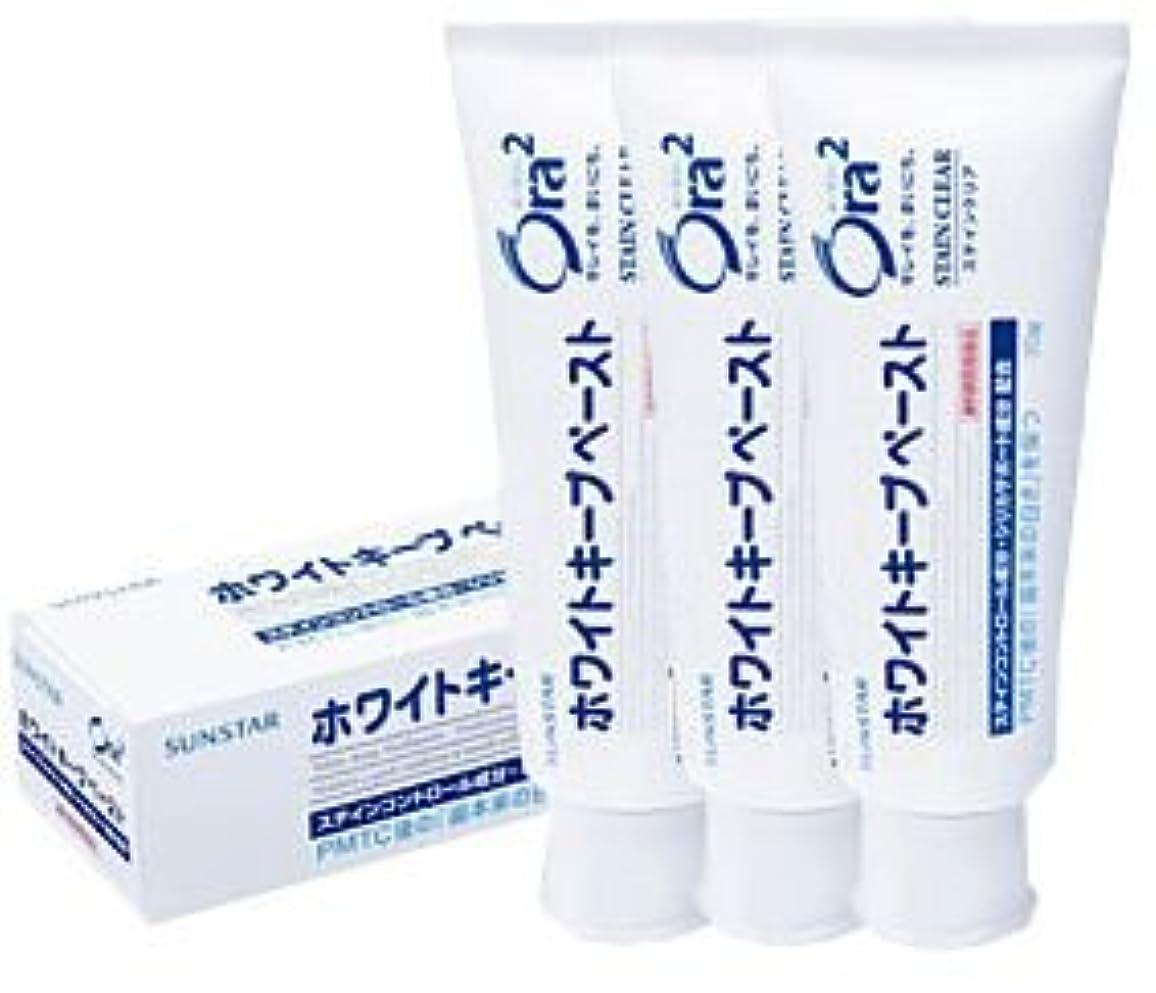 マスクキャプチャースピンサンスター オーラツー ホワイトキープペースト 70g × 3個 医薬部外品