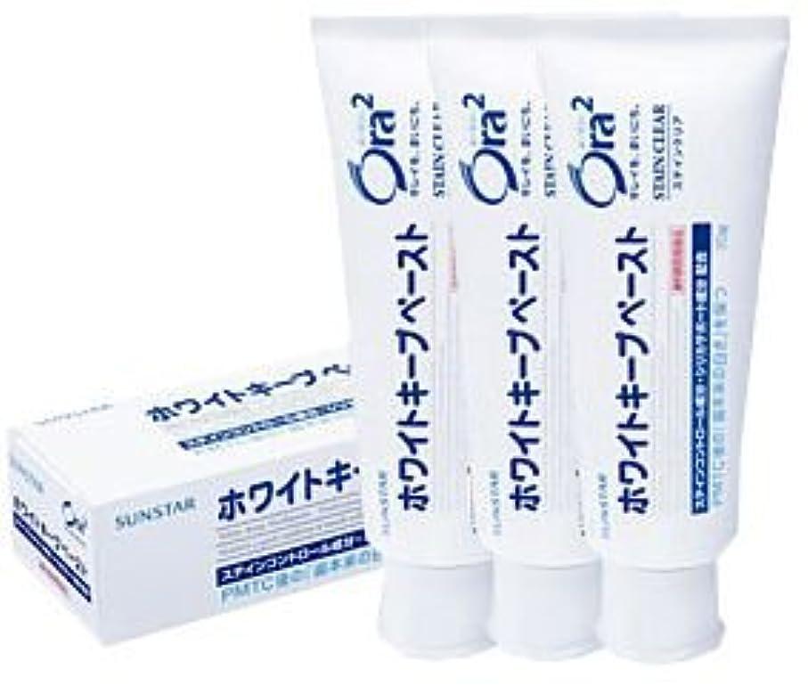 増加する上がるプレフィックスサンスター オーラツー ホワイトキープペースト 70g × 3個 医薬部外品