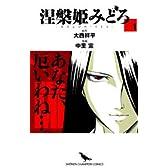 涅槃姫みどろ 1 (少年チャンピオン・コミックス)