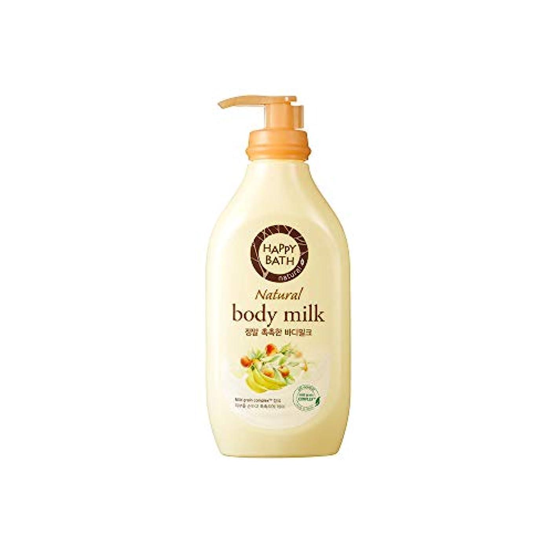 うまベアリングカウンタ[HAPPY BATH] ハッピーバス ナチュラルボディミルク しっとりタイプ ボディローション 450ml (moisture body milk 450ml)