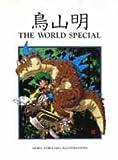 鳥山明 The world special / 鳥山 明 のシリーズ情報を見る