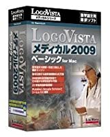LogoVista メディカル 2009 ベーシック for Mac