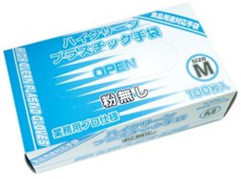 霧誘惑拒絶するハイクリーン プラスチック手袋 粉無 M 100枚入