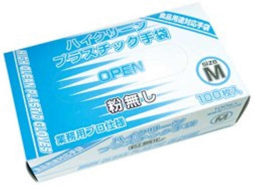 ハイクリーン プラスチック手袋 粉無 M 100枚入