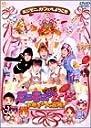 ミニモ二。 THE ムービーお菓子な大冒険 DVD