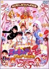 ミニモ二。 THE ムービーお菓子な大冒険! [DVD]