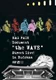 """ドキュメント""""the WAVE""""~ストリートライブ!in武道館 [DVD] 画像"""