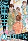 編集王 10 俺色にそまれ (BIG SPIRITS COMICS)