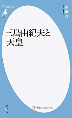 三島由紀夫と天皇 (平凡社新書 896)