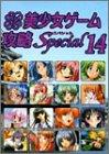 パソコン美少女ゲーム攻略Special〈14〉