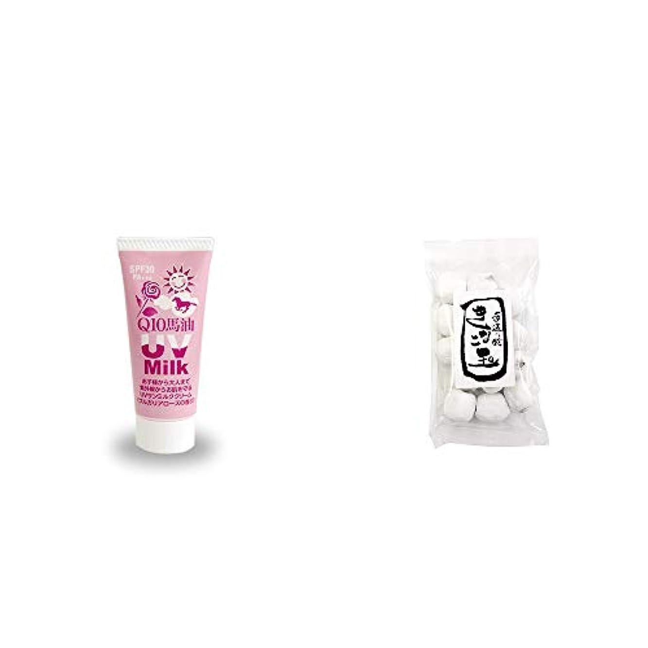 過去簡単にリズム[2点セット] 炭黒泉 Q10馬油 UVサンミルク[ブルガリアローズ](40g)?きなこ玉(160g)